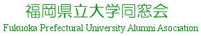 福岡県立大学同窓会